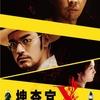 11/20 捜査官X