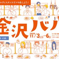 2020年11月3日〜6日に「第4回 金沢バル」が開催!金沢のまちなか飲み歩きイベントです!