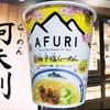 麺類大好き127 日清 THE NOODLE TOKYO AFURI 春限定 柚子塩らーめん。