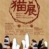 「猫展」「愛しき手仕事たち」のお知らせと2月の出店予定