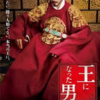 【映画レビュー】王になった男のあらすじとネタバレ感想【理想の王様】