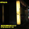 kayakaya〜2020年7月のグルメその2〜