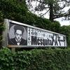【ART】R2.6/20_「メスキータ展」@ 西宮市大谷記念美術館