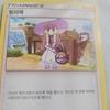 韓国版ポケモンカードについてまとめてみた
