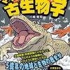 川崎悟司『マンガ古生物学 ハルキゲニたんと行く地球生命5億年の旅』