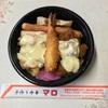 🚩外食日記(608)    宮崎ランチ   「手作り弁当 マロ」⑤より、【タルタル丼(日替わり)】‼️