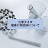 【化学クイズ】塩素の同位体について(原子量・分子の種類・存在比・分子量)