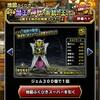 level.841【雑談】魔王・神獣・系統の王フェス最終日
