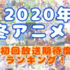 2020年冬アニメ おすすめランキング(初回放送時点)