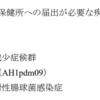 【認定試験】感染症法③