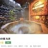 【19新卒内定者】心がまあるくなるおもてなし。「旅の宿 丸京」