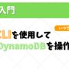 AWS入門~CLIで使用してDynamoDBを操作する