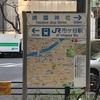 東京都第一建設事務所に知らせるべきなのかな?