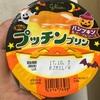江崎グリコ プッチンプリン パンプキン&メープルソース 食べてみました