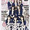 「日経エンタテインメント!」(2020.2)の林遣都インタビュー記事