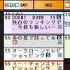 というわけで週末はアニメ 2012/1/12-