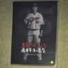 今日のカープグッズ:「DVD BRAVE RED 新井貴浩の流儀 ~不撓不屈の20年 辿りついた栄光~」