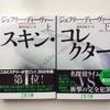 どんでん返しの連続!「スキン・コレクター」by ジェフリー・ディーバー
