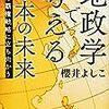 「地政学で考える日本の未来」を読んで