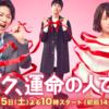chapter 17:人気女優、木村文乃さんからみるファッション from ボク、運命の人です!