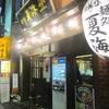 【今週のラーメン870】 麺処 夏海 (東京・赤羽) 豊穣清湯醤油ラーメン