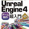 初心者にオススメのUnreal Engine 4本(UE4本)