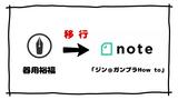 【お知らせ】今後のガンプラ記事の投稿は「note」で行っていきます。