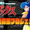 Switch『夢幻戦士ヴァリスコレクション(仮題)』のクラウドファンディングがスタート!