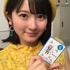 【森戸知沙希(モーニング娘。'19&カントリー・ガールズ】ちぃちゃん、誕生日おめでとう!!!