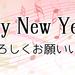 島村楽器 アミュプラザ博多店 新年のご挨拶