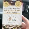 ゆめママキッチン(長野市県町)
