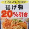 16時~24時限定!夜セブンで大人気の揚げ物商品が20%引き!!