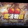 3DS DLソフト「熱血魔法物語」レビュー!くにおくんファンタジー世界へ!まとめ方で良作ならず!