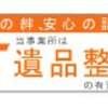 「遺品整理士」が恙無く遺品処分致します!   東京・「便利屋こころ」豊島区池袋