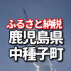 鹿児島県 中種子町のふるさと納税の返礼品は 安納蜜嬉  本場種子島産冷凍焼き芋 焼酎の島乃泉・島黒・紫育ち 紅子の詩 口コミが多かったです。