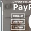 PayPayを導入した飲食店店員とお客さんの想定やり取り