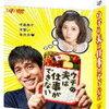 関ジャニ錦戸主演『ウチの夫は仕事ができない』最終回視聴率が微増で完結