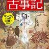 神社を巡る旅③日本神話の世界へご招待