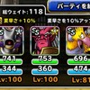 level.1166【ウェイト120】第120回闘技場ランキングバトル2日目