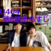 【MIU404】第8話のあらすじ まさかの展開!伊吹の恩師の蒲さんが?