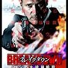 映画「Look of a Killer ブレイクダウン ロシア大統領暗殺」を見た