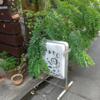 小庵のカレー名店紹介 (1) 北沢カレー食堂 茄子おやじ