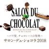 サロンデュショコラ2018京都は今年も伊勢丹!お薦め紹介します^^