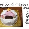 セブンイレブンのクリスマスケーキを紹介するよ!