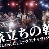 シャキーン!新曲「かんじない歌」が放送(あの名コーナーが曲に!)