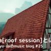 sumika [roof session]とは?sumikaとどう違うの?徹底解説!