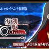 FGO「復刻版:Fate/Accel Zero Order -LAP_2-」進捗