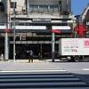 深川伊勢屋(東京)【和菓子巡り016】
