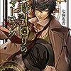 3月22日【新刊小説】反時計回りのシャーロック・王宮の凶鳥姫【kindle電子書籍】