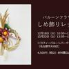 【特別講座】バルーンフラワーでしめ飾りレッスン